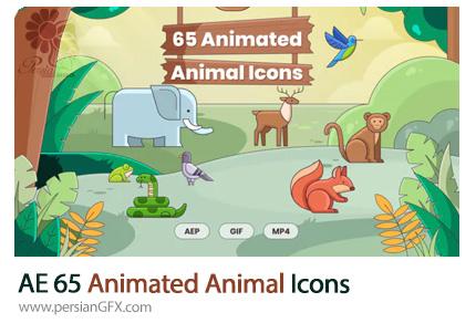دانلود پروژه افترافکت 65 آیکون متحرک حیوانات - 65 Animated Animal Icons