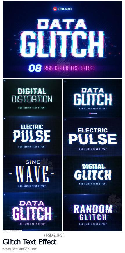 دانلود 8 افکت لایه باز گلیچ برای متن - Glitch Text Effect