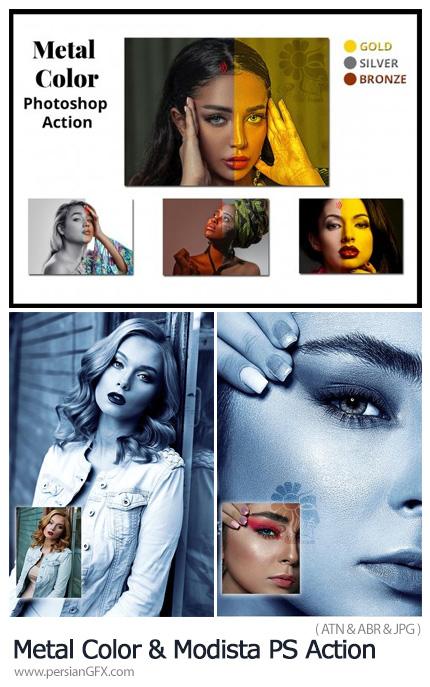 دانلود 2 اکشن فتوشاپ تغییر رنگ تصاویر با افکت های سیلور، طلایی، برنز و آبی - Metal Color And Modista PS Action