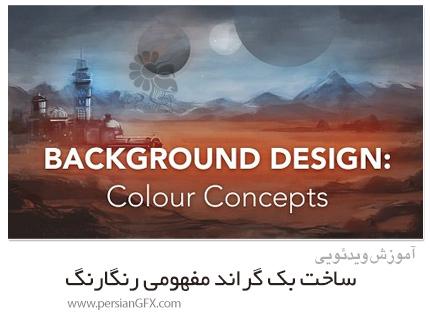 دانلود آموزش ساخت بک گراند مفهومی رنگارنگ - Background Design Colour Concepts
