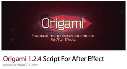 دانلود اسکریپت Origami برای ساخت Mesh و متحرک سازی در افترافکتس - Origami 1.2.4 Win/Mac