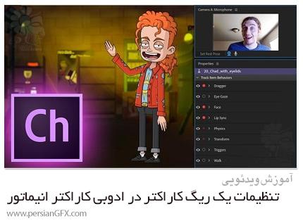 دانلود آموزش تنظیمات یک ریگ کاراکتر در ادوبی کاراکتر انیماتور - Character Rig In Adobe Character Animator