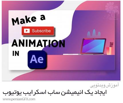 دانلود آموزش ایجاد یک انیمیشن ساب اسکرایب یوتیوب در افترافکت - Make A Youtube Subscribe Animation