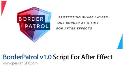 دانلود اسکریپت BorderPatrol برای نرم افزار افترافکتس - BorderPatrol v1.0 Script For After Effect