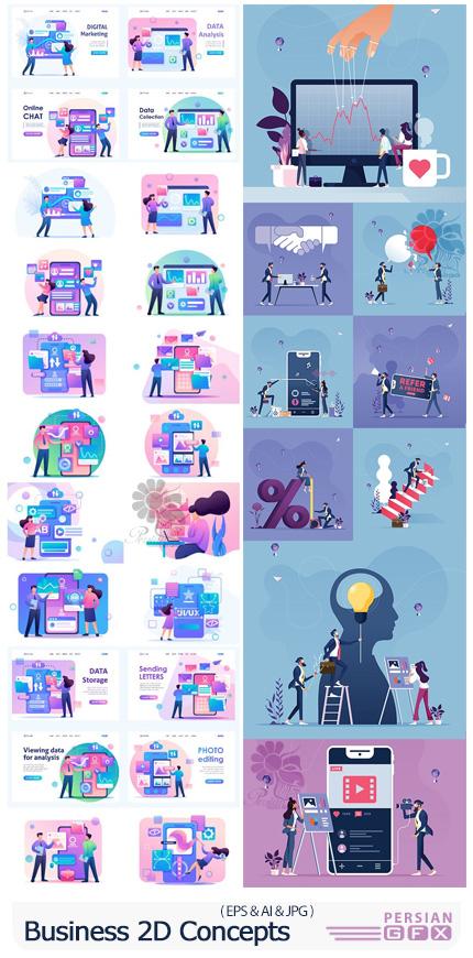 دانلود مجموعه وکتور طرح های مفهومی تجاری، دیجیتال مارکتینگ، امور مالی، چت آنلاین و ... - Business 2D Concepts Collection