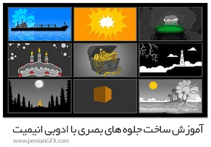 دانلود آموزش ساخت جلوه های بصری با ادوبی انیمیت - Visual Effects With Adobe Animate