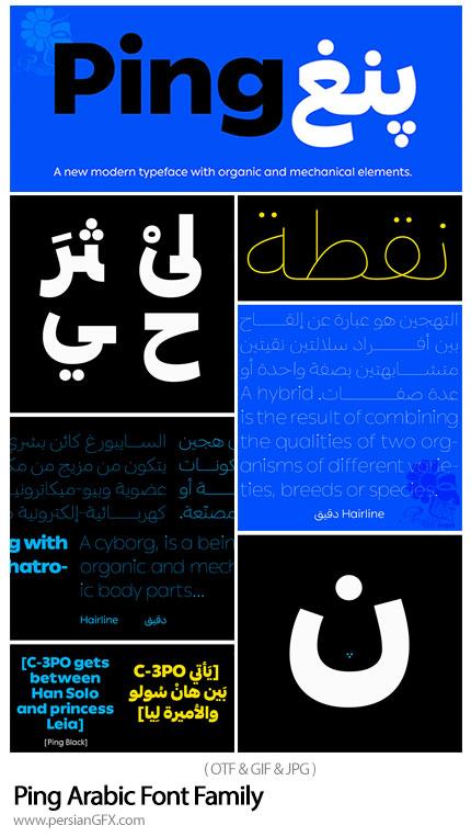 دانلود فونت عربی و انگلیسی پینگ