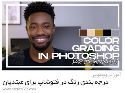 دانلود آموزش درجه بندی رنگ در فتوشاپ برای مبتدیان - Color Grading In Photoshop For Beginners