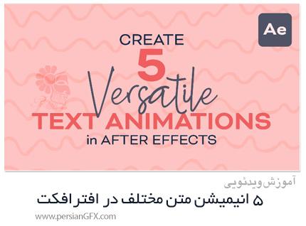 دانلود آموزش ساخت 5 انیمیشن متن مختلف در افترافکت - Create 5 Versatile Text Animations