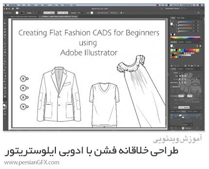 دانلود آموزش طراحی خلاقانه فشن با استفاده از ایلوستریتور - Creative Fashion Design