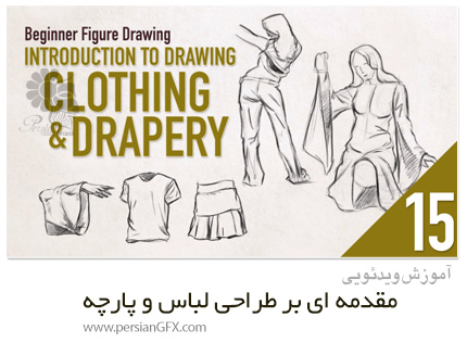 دانلود آموزش مقدمه ای بر طراحی لباس و پارچه - Introduction To Drawing Clothing And Drapery
