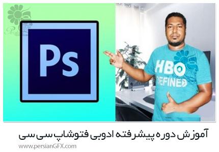 دانلود آموزش دوره پیشرفته ادوبی فتوشاپ سی سی - Professional Adobe Photoshop CC Course