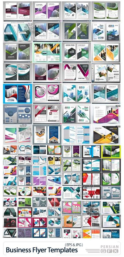 دانلود پک فلایر و بروشور تجاری با طرح های متنوع - Business Flyer Set Templates
