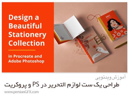 دانلود آموزش طراحی یک ست لوازم التحریر در فتوشاپ و پروکریت - Design A Beautiful Stationery Set