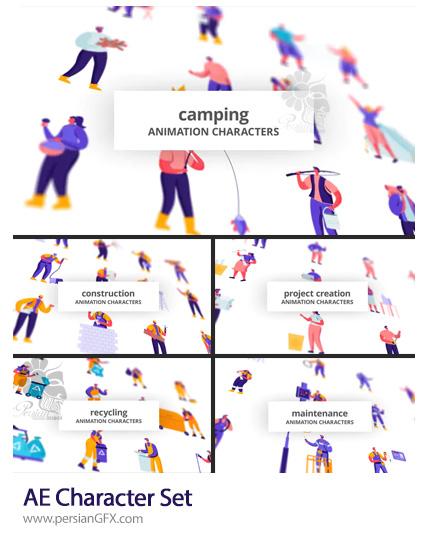 دانلود مجموعه کاراکترهای آماده برای موشن گرافیک و انیمیشن سازی در افترافکت - Character Set