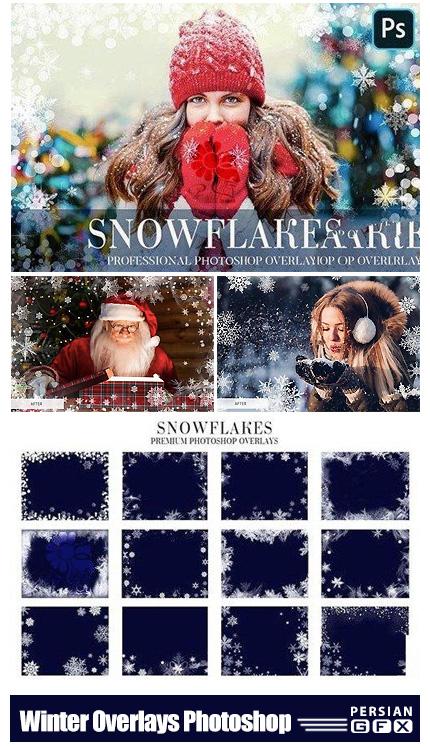 دانلود مجموعه تصاویر پوششی فریم و دانه های برف - Winter Overlays Photoshop