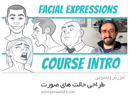 دانلود آموزش طراحی حالت های صورت - Drawing Facial Expressions