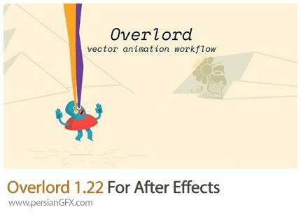 دانلود اسکریپت Overlord برای ارتباط بین ایلوستریتور و افترافکت - Overlord 1.22 For After Effects