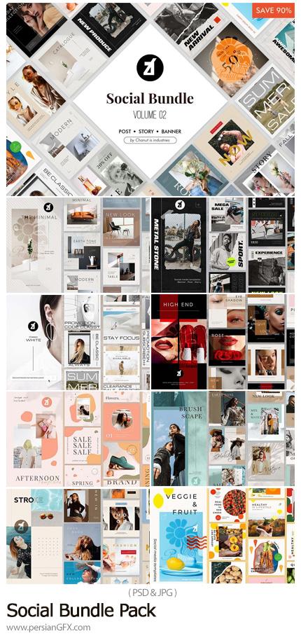 دانلود پک بنر، پست و استوری اینستاگرام - Social Bundle Pack
