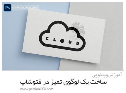 دانلود آموزش ساخت یک لوگوی تمیز در فتوشاپ - Create A Clean Icon Logo In Photoshop