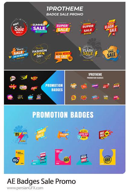 دانلود 4 پروژه افترافکت نشان و لیبل های فروش ویژه به همراه آموزش ویدئویی - Badges Sale Promo