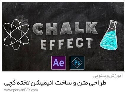 دانلود آموزش طراحی متن و ساخت انیمیشن تخته گچی با استفاده از افترافکت و فتوشاپ - Chalk Board Animation And Text Design