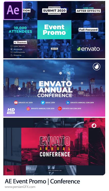 دانلود 3 پروژه افترافکت تیزر تبلیغاتی کنفرانس ها و ایونت ها به همراه آموزش ویدئویی - Event Promo I Conference