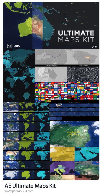 دانلود کیت ساخت نقشه جغرافیایی کشورهای مختلف به همراه آموزش ویدئویی - Ultimate Maps Kit