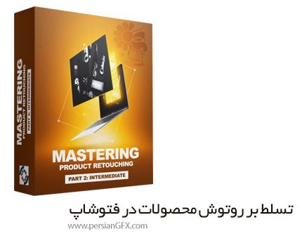 دانلود آموزش تسلط بر روتوش محصولات در فتوشاپ - Mastering Product Retouching Intermediate