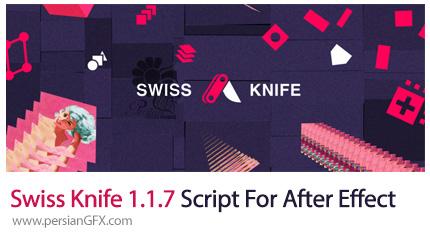 دانلود اسکریپت جدید و حرفه ای Swiss Knife برای افترافکتس - Swiss Knife 1.1.7 Script For After Effect