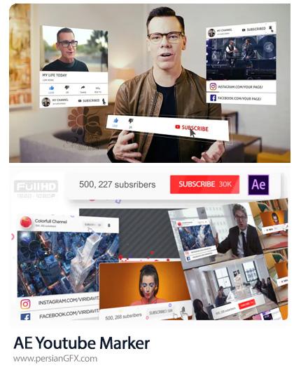 دانلود 2 پروژه افترافکت ساخت کلیپ های تجاری یوتیوب به همراه آموزش ویدئویی - Youtube Marker