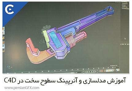 دانلود آموزش مدلسازی و آنرپینگ سطوح سخت در سینمافوردی - Hard Surface Modeling UV Unwrapping
