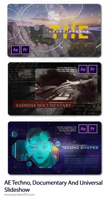 دانلود 3 پروژه آماده اسلایدشو فیلم و عکس با افکت های متنوع در افترافکت و پریمیر - Techno, Documentary And Universal Slideshow