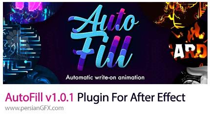 دانلود پلاگین AutoFill برای نرم افزار افترافکتس - AutoFill v1.0.1 Plugin For After Effect