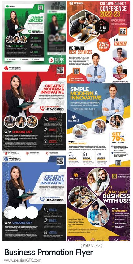 دانلود 4 فلایر تجاری لایه باز متنوع - Business Promotion Flyer