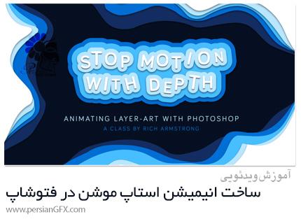دانلود آموزش ساخت انیمیشن استاپ موشن در فتوشاپ - Stop Motion With Depth: Animating Layer-Art With Photoshop