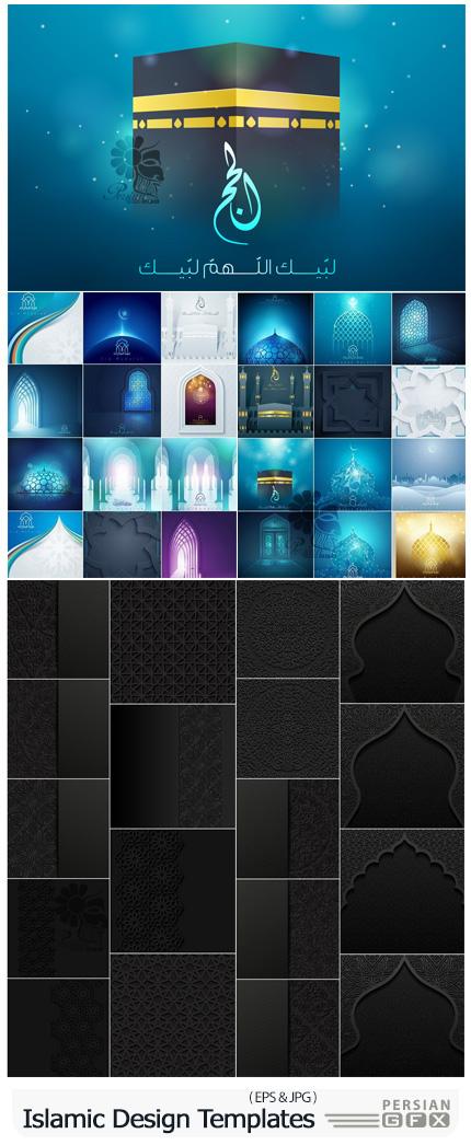 دانلود مجموعه طرح های تزئینی اسلامی - Islamic Design Templates