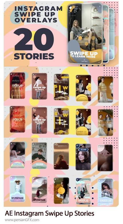 دانلود پروژه افترافکت 20 استوری سوییپ آپ اینستاگرام به همراه آموزش ویدئویی - Instagram Swipe Up Stories