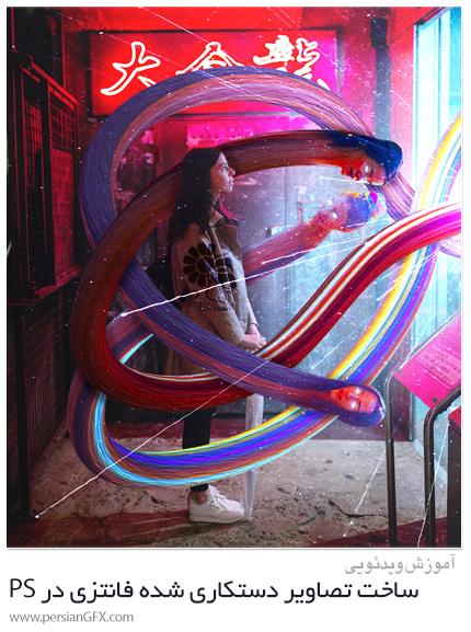 دانلود آموزش ساخت تصاویر دستکاری شده فانتزی با خطوط سه بعدی در فتوشاپ - Fantasy Photoshop Manipulation