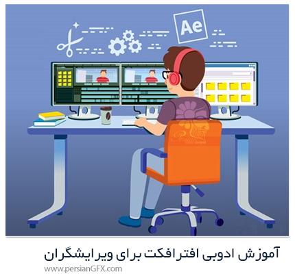 دانلود آموزش ادوبی افترافکت برای ویرایشگران - Adobe After Effects For Editor: Quick Start