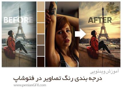 دانلود آموزش درجه بندی رنگ تصاویر در فتوشاپ - Color Grading From Any Image With Photoshop