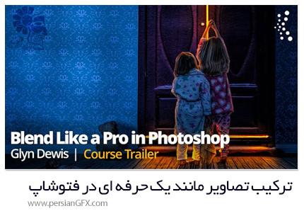 دانلود آموزش ترکیب تصاویر مانند یک حرفه ای در فتوشاپ - Blend Like A Pro In Photoshop