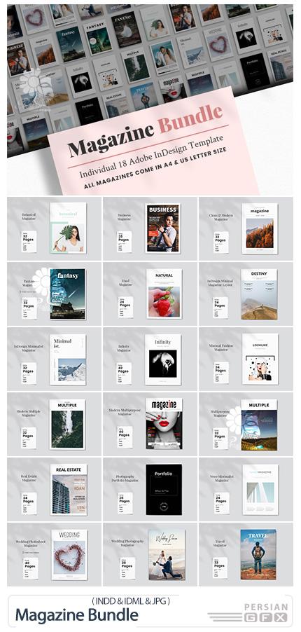 دانلود مجموعه قالب ایندیزاین مجله با موضوعات مختلف - Magazine Bundle