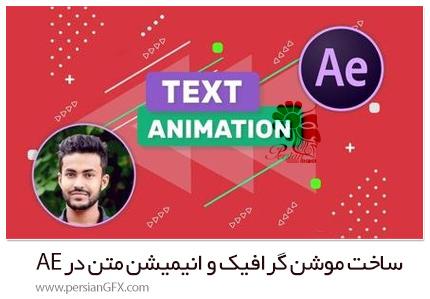 دانلود آموزش ساخت موشن گرافیک و انیمیشن متن زیرنویس در افترافکت - Text Animation Lower Thirds & Motion Graphics
