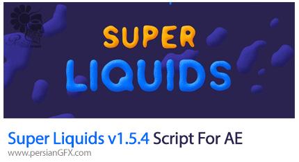 دانلود اسکریپت Super Liquids برای موشن گرافیک در افترافکتس - Super Liquids v1.5.4 Script For After Effect