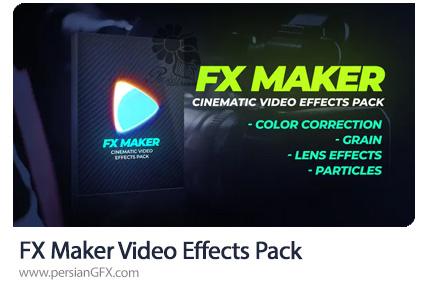 دانلود پک افکت های ویدئویی اصلاح رنگ، درجه بندی رنگ، ذرات نورانی و انتشار نور - FX Maker Video Effects Pack