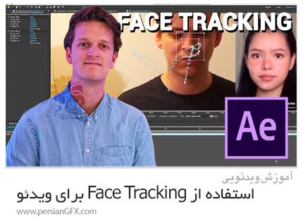 دانلود آموزش نحوه استفاده از Face Tracking برای ویدئو در افترافکت - How We Use Face-Tracking
