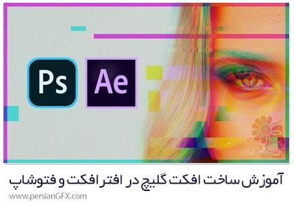 دانلود آموزش ساخت افکت گلیچ در افترافکت و فتوشاپ - Glitch Effects In After Effect And Photoshop