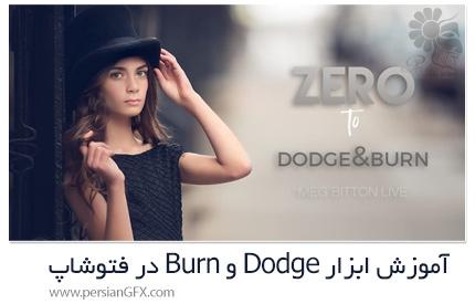 دانلود آموزش صفر تا صد ابزار های Dodge و Burn در فتوشاپ - Zero To Dodge And Burn