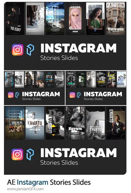 دانلود 4 پروژه افترافکت استوری های آماده اینستاگرام به همراه آموزش ویدئویی - Instagram Stories Slides